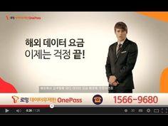 영국남자 조쉬의 강력 추천! T로밍 데이터무제한 OnePass (koreanenglishman)