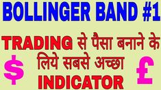 In this video you can learn how to use Bollinger Band Technical Indicator For Successful Trading with high accuracy and earn big Profit continously Stock Data, Stock Information, Implied Volatility, Stock Trading Strategies, Bollinger Bands, Put Option, Intraday Trading, Stock Charts, Price Chart