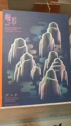 山,有类似东方水墨画的感觉。