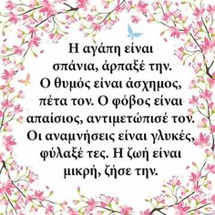 Positive Quotes, Motivational Quotes, Inspirational Quotes, Picture Quotes, Love Quotes, Feeling Loved Quotes, Greek Beauty, Greek Words, Good Night Quotes