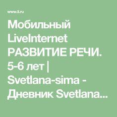 Мобильный LiveInternet РАЗВИТИЕ РЕЧИ. 5-6 лет   Svetlana-sima - Дневник Svetlana-sima  