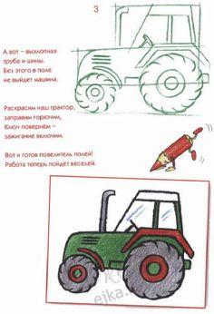 Рисование карандашом для мальчиков - машина, грузовик, трактор, кабриолет