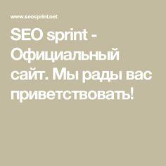 SEO sprint - Официальный сайт. Мы рады вас приветствовать!