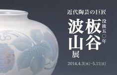 板谷波山 - Google 検索 Vase, Google, Home Decor, Decoration Home, Room Decor, Vases, Home Interior Design, Home Decoration, Interior Design