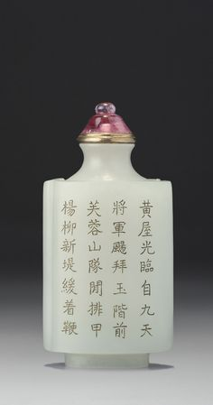 AN INCISED JADE 'OPEN BOOK' SNUFF BOTTLE YUZHI SEAL MARK AND PERIOD OF QIANLONG