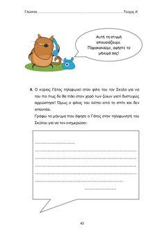Γλώσσα β΄ δημοτικού α τεύχος Word Search, Words, School, Horse