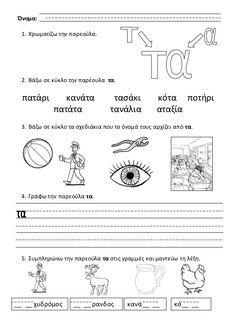 Learn Greek, Greek Language, Home Schooling, Classroom, Teacher, Lettering, Education, Learning, Class Room