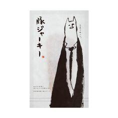 新潟県・越後妻有地域の名産品「豚ジャーキー」、大地の芸術祭にて販売開始いたしました。_a | 2012年8月5日 | news | アトオシ atooshi | グラフィックデザイン・ブランディング・ロゴマーク制作依頼 | 永井弘人