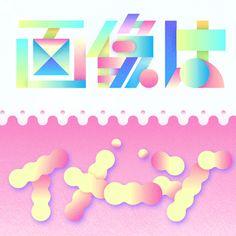 0929图片图片 Japanese Logo, Japanese Typography, Japanese Graphic Design, Graphic Design Posters, Graphic Design Typography, Typography Inspiration, Graphic Design Inspiration, Typography Letters, Lettering