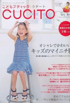 Japanese book and handicrafts - cucito 2013 summer Japanese Sewing, Japanese Books, Sewing Magazines, Crochet Magazine, Children's Boutique, Pattern Drafting, Book Crafts, Craft Books, Baby Sewing
