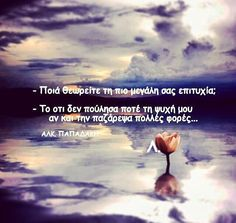 ..δεν πουλησα ποτε την ψυχη μου αν και την παζαρεψα πολλες φορες! Greek Quotes, English Quotes, Beautiful Words, My World, Strong Women, Me Quotes, Mindfulness, Inspirational Quotes, Feelings