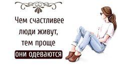 Чем счастливее женщина, тем проще она одевается