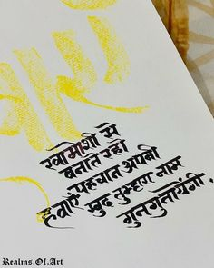 Good Thoughts Quotes, Nice Quotes, Deep Thoughts, Best Quotes, Painting Quotes, Artist Painting, Figure Painting, Marathi Calligraphy, Calligraphy Words