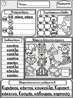 Το γράμμα Κ κ / Ο κύριος με το καπέλο / Φύλλα εργασίας και εκπαιδευτι… Special Education Teacher, Binder Covers, Your Message, Bullet Journal, Clip Art, Messages, Learn Greek, Word Search, Learning