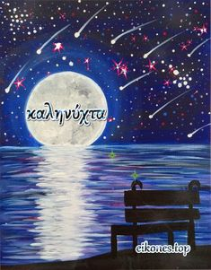 Good Night Blessings, Good Night Wishes, Good Night Everyone, Day For Night, Sweet Dreams, Gifs, Good Morning, Painting, Greek Sayings