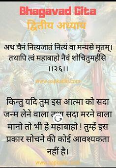 #BhagavadGita #Gita #GitaUpdesh #Spiritual #Hinduism #aapkadin Sanskrit Quotes, Sanskrit Mantra, Sanskrit Words, Krishna Quotes In Hindi, Hindu Quotes, Shree Krishna, Lord Krishna, Bible Quotes, Words Quotes