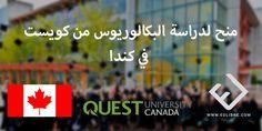 منح لدراسة البكالوريوس من كويست في كندا Undergraduate Scholarships University