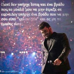 Greek Quotes, Just Love, Personality, Letters, Beautiful, Wallpaper, Music, Top, Life