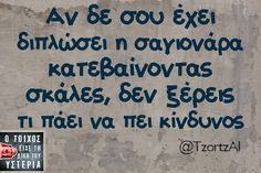 Funny Greek Quotes, Sarcastic Quotes, Bring Me To Life, Clever Quotes, Funny Clips, Great Words, Stupid Funny Memes, Just Kidding, True Words