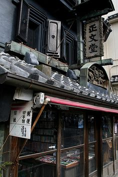 Syobundo Syoten (Bookstore), Japan  [正文堂書店 / 佐原の町並み] by d'n'c, via Flickr