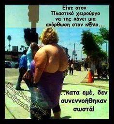 χιούμορ... Funny Cartoons, Funny Jokes, Ancient Memes, Funny Greek, Greek Quotes, Funny Stories, Just Kidding, Beach Photography, Just For Laughs