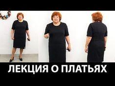 Лекция о платьях Какие линии кроя уменьшают фигуру? Как не создать лишний объем при раскрое платья? - YouTube