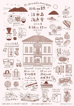 Fountain Pen Drawing, Japanese Illustration, Animal Drawings, Bullet Journal, Muji, Pets, Poster, Dessert, Illustrations