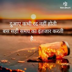 Post and Read Quotes and Whatsapp Status videos on Matrubharti Bites app and web. Millions of quotes in Hindi, Gujarati, Marathi language Osho Quotes On Life, Motivational Thoughts In Hindi, Hindi Good Morning Quotes, Motivational Picture Quotes, Good Thoughts Quotes, Knowledge Quotes, Reality Quotes, Poetry Quotes, Daily Quotes