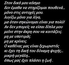 Greek Quotes, My Life, Motorcycles, Angel, Thoughts, Love, Cars, Amor, Autos