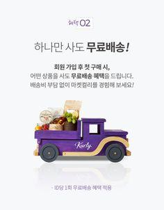 혜택02 하나만 사도 무료배송! Food Banner, Event Banner, Web Banner, Web Design, Layout Design, Flyer And Poster Design, Thing 1, Promotional Design, Event Page