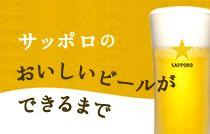 サッポロのおいしいビールができるまで