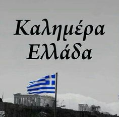 Visit Turkey, Greek Beauty, Greek Quotes, Ancient Greece, Crete, True Words, Good Morning, Travel Inspiration, Cyprus