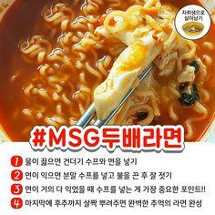 미친들이 흡입 가능한 고수들의 특급 라면 레시피 대공개 | 1boon Korean Food, Ramen, Macaroni And Cheese, Noodles, Cooking Recipes, Tasty, Baking, Ethnic Recipes, Tips