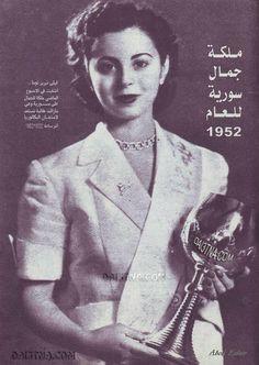 ليلى تيريز توما ملكة جمال سوريا 1952 Miss Syria 1952 -Laila Touma-