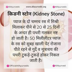 Good Health Tips, Natural Health Tips, Health And Fitness Tips, Health And Beauty Tips, Ayurvedic Healing, Ayurvedic Remedies, Ayurveda, Health Facts, Health Diet