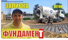 Фундамент плита ЭКОНОМ за 250 тыс.руб.!!! Часть 3. Заливка бетона. Много...