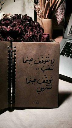 #arabic #qoutes #عربي#رمزيات#بالعربي