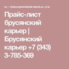 Прайс-лист брусянский карьер | Брусянский карьер    +7 (343) 3-785-369