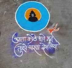 Posts about calligraphy written by Letter Art, Letters, Marathi Calligraphy, Hand Lettering Art, How To Write Calligraphy, Rangoli Designs, Art Portfolio, Alphabet, Zero