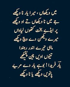 Soul Poetry, Poetry Feelings, My Poetry, Poetry Funny, Deep Poetry, Urdu Poetry Romantic, Love Poetry Urdu, Sufi Quotes, Poetry Quotes