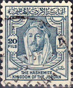 TransJordan Stamps 1943 Emir Abdullah SG 240 Fine Used Scott 217 Other Trans Jordan Stamps HERE