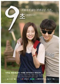 FIRST LOOK: 9 Seconds — Eternal Time, starring Lee Joo Seung and Bestie's Na Hae Ryung
