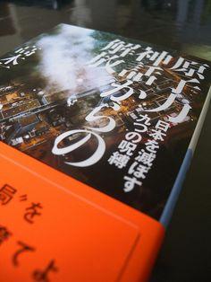 原子力神話からの解放 日本を滅ぼす九つの呪縛 高木仁三郎