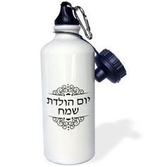 3dRose Happy Birthday written in Hebrew writing Black and white ivrit text, Sports Water Bottle, 21oz