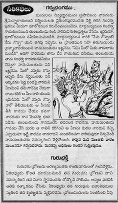 TELUGU WEB WORLD: 07/21/11 Writing Quotes Inspirational, Telugu Inspirational Quotes, Vedic Mantras, Hindu Mantras, Small Stories For Kids, Astrology Telugu, Short Moral Stories, Telugu Jokes, Bhakti Song