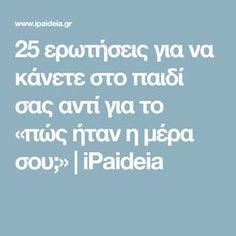 25 ερωτήσεις για να κάνετε στο παιδί σας αντί για το «πώς ήταν η μέρα σου;»   iPaideia