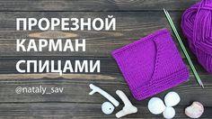 Как связать прорезной карман спицами (Slotted pocket with knitting needles)