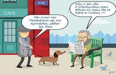 Το σχόλιο της Δευτέρας - Δηλώσεις αγροτών, παραγραφή χρήσεων και επιστροφές φόρου Old Street, Funny Stuff, Family Guy, Guys, Comics, Fictional Characters, Funny Things, Men, Comic Book