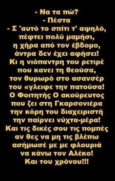 Funny Greek, Funny Cartoons, Geek Stuff, Jokes, Cards Against Humanity, Lol, Humor, Geek Things, Husky Jokes