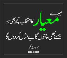 #Muhammad_Suleman_Ali #Daily_Quotes #Urdu_Adab #Shayari #Urdu_Poetry #Mirza #Ali #ALLAMA_IQBAL #Pakistan#Urdu_Sms #Whatsapp_Poetry #Muhammad_Suleman_Ali #arabic #shayari #punjabi #urdupoetry #اقوال_زریں #allpoetry #bazm_e_urdu #urdu_adab #pakistan #علامہ_اقبال #lovepoetry #urdu #اردو_شاعری #پنجابی_شاعری #بابا_بلھے_شاہ #اردو #محبت_ایک_احساس #poetry #muhammadsulemanali #mirza #lovers #hindipoetry
